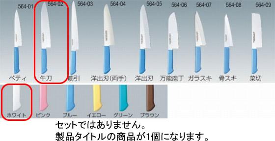 564-02 マスターコック 牛刀 21cm ホワイト 718000210