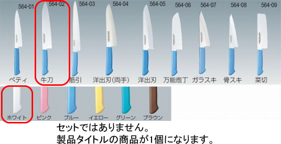 564-02 マスターコック 牛刀 24cm ホワイト 718000260