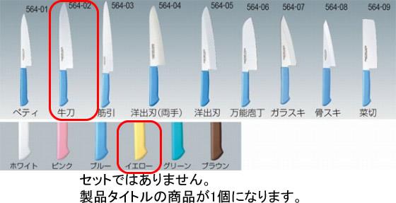 564-02 マスターコック 牛刀 24cm イエロー 718000290
