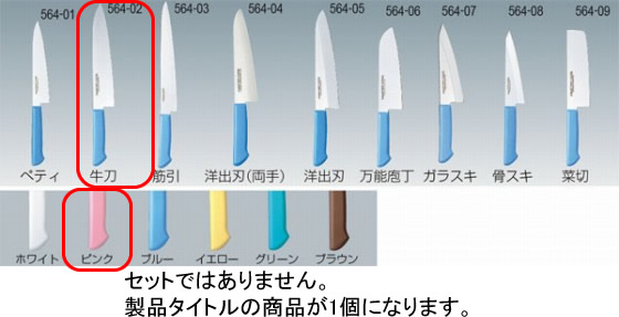 564-02 マスターコック 牛刀 33cm ピンク 718000420