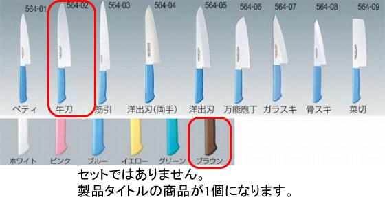 564-02 マスターコック 牛刀 18cm ブラウン 718000990