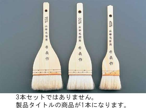 532-02 ENDO 山羊毛刷毛 9cm 742000110