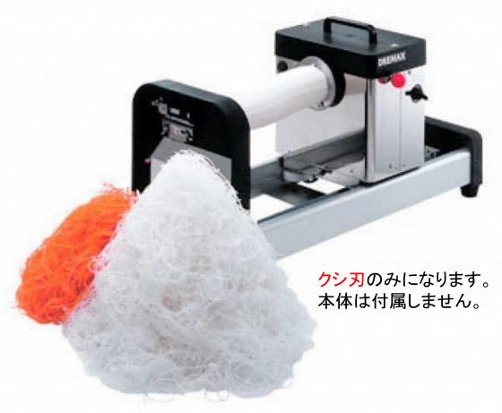 636-02 オプションくし刃 NK-100D用 0.8mm 751000600
