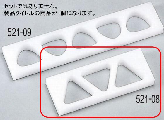 521-08 PCおにぎり角タイプ AL-3(大3穴) 753000040