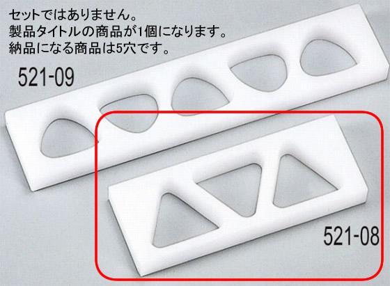 521-08 PCおにぎり角タイプ AL-5(大5穴) 753000050