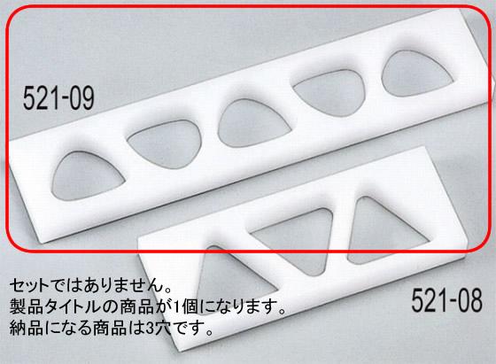 521-09 PCおにぎり丸タイプ BL-3(大3穴) 753000080