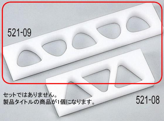 521-09 PCおにぎり丸タイプ BL-5(大5穴) 753000090