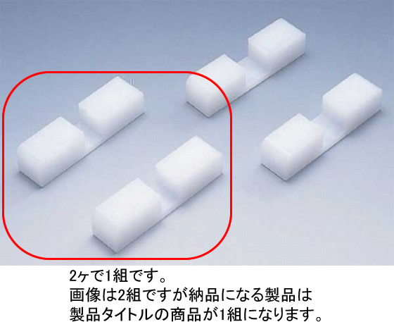 607-11 業務用簡易タイプまな板立(S) S-20 753000920