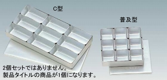 466-06 アルミ検食器 A型 915001250