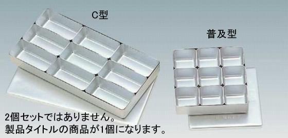 466-06 アルミ検食器 C型 915001270