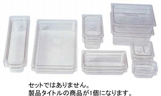450-01 カムウェア フードパン クリアー 22LPCW 931010370