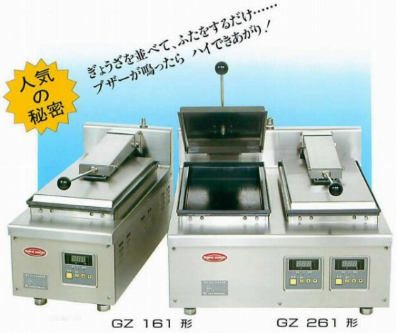 GZ161C サニクック 電気式 自動餃子焼き機 日本洗浄機 幅280 奥行615