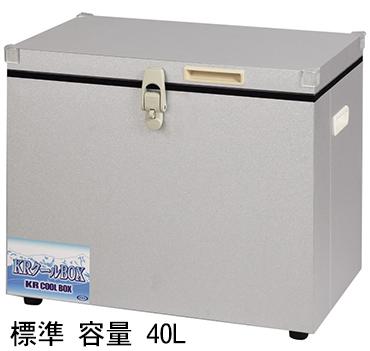 KRCL-40L クーラーボックス 関東冷熱工業 KRクールBOX-S 容量40L 幅540 奥行330