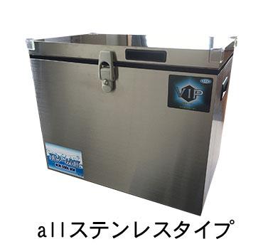KRCLV-60SS KRクールBOX-SV 高性能小型保冷庫 真空断熱材入 ALLステンレスタイプ