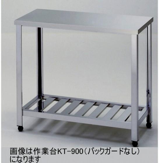 LG-900 ガス台 バックガードなし 東製作所 幅900 奥行900