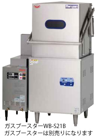 MDDB8E マルゼン エコタイプ食器洗浄機  ドアタイプ ブースター外付型