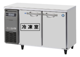 RFT-120MNCG テーブル型冷凍冷蔵庫 内装カラー鋼板 ホシザキ 幅1200 奥行600 容量220L