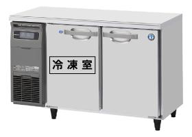 RFT-120MTCG テーブル型冷凍冷蔵庫 内装カラー鋼板 ホシザキ 幅1200 奥行450 容量150L
