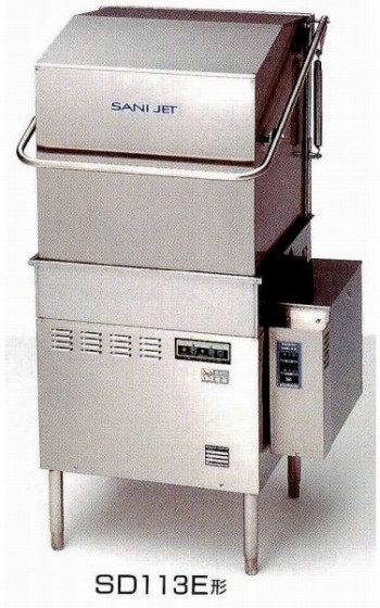 SD113E6 食器洗浄機 サニジェット 2.2Lトリプルアームノズル 日本洗浄機 幅600 奥行605