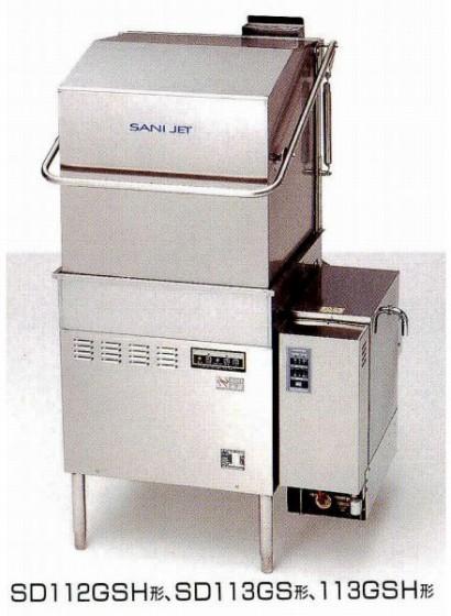 SD113GS 食器洗浄機 サニジェット 2.2Lトリプルアームノズル 日本洗浄機 幅600 奥行605